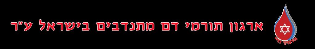 التبرعات للعطلات في زخرون يعقوب المتبرعون بالدم في إسرائيل