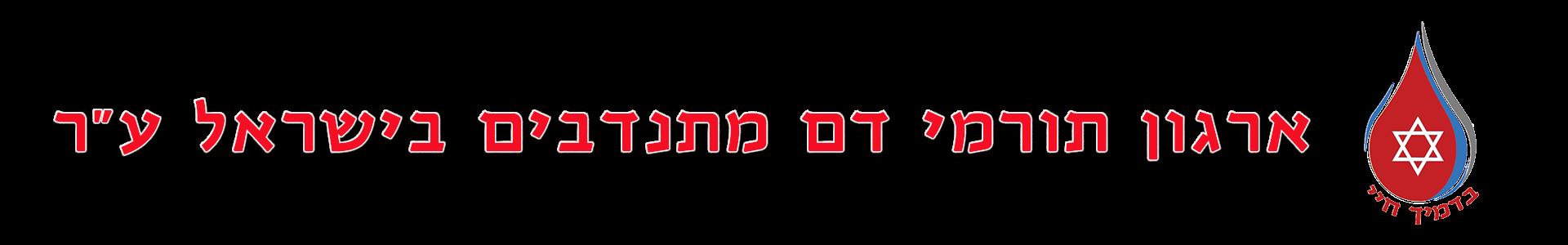 ארגון תורמי דם מתנדבים בישראל