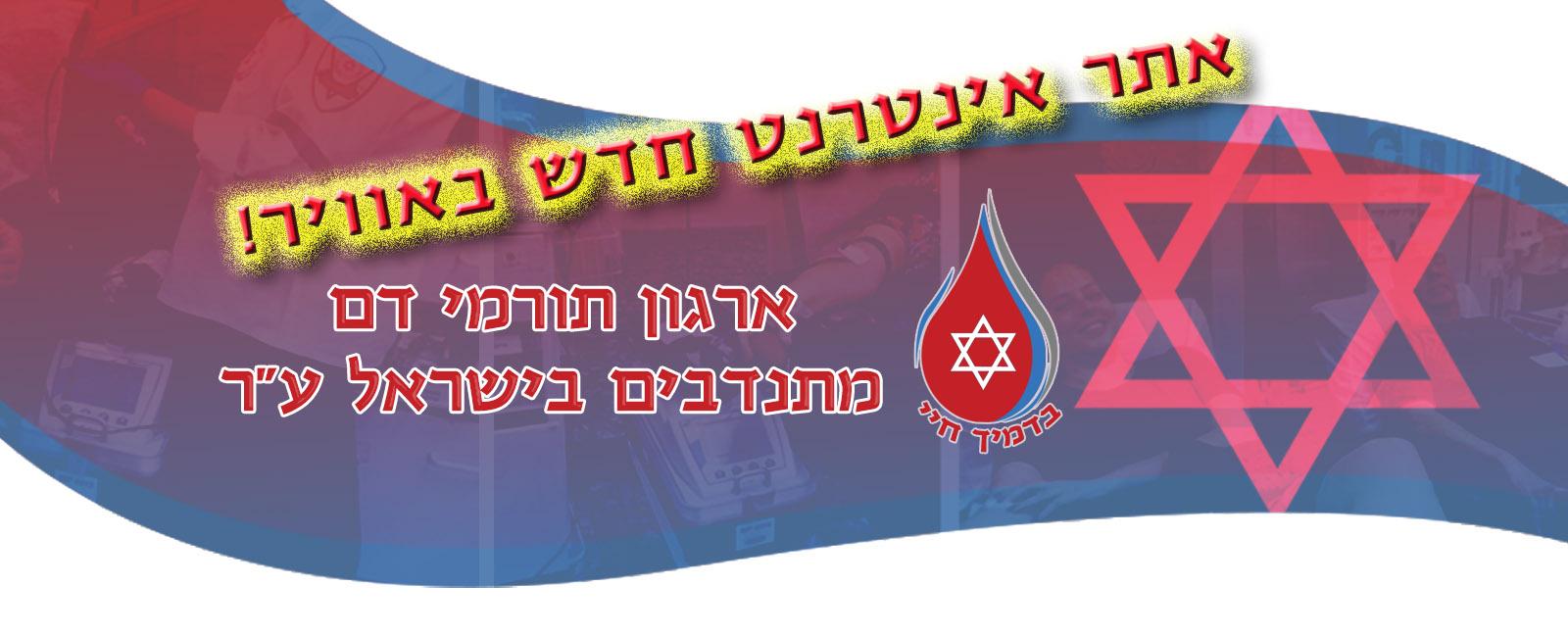 אתר אינטרנט חדש לארגון תורמי דם מתנדבים!
