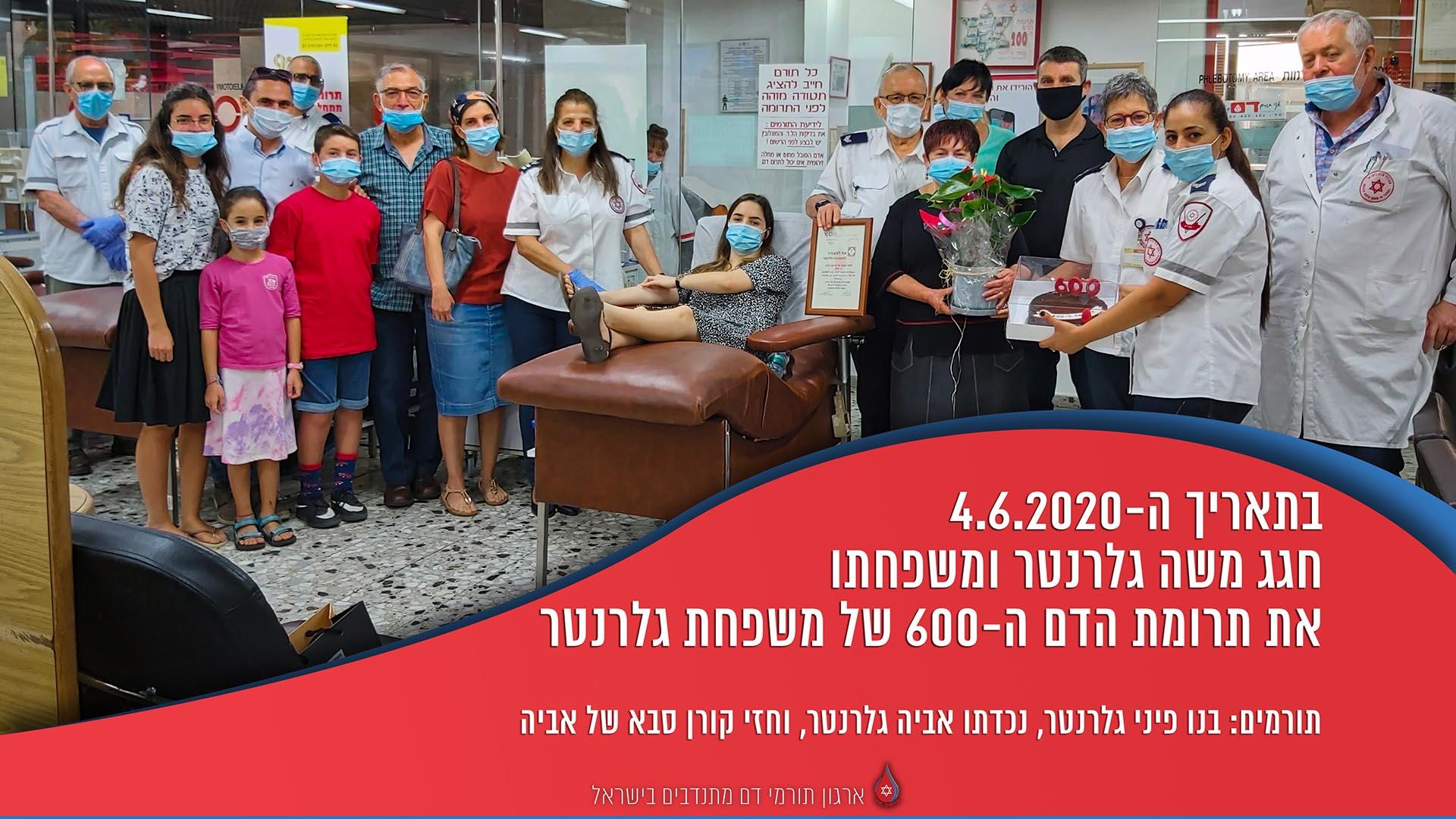 Отпразднуйте 600 пожертвований крови семьей Глернтер