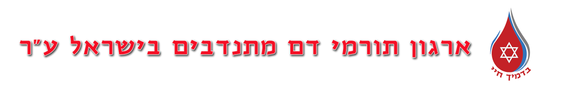 cropped-לוגו-לאתר-חדש.png